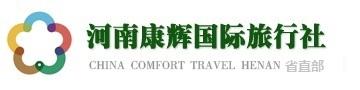 河南康辉国际旅行社